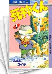【中古】死神くん (1-13巻) 漫画