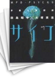 【中古】多重人格探偵サイコ (1-24巻) 漫画