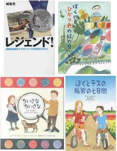 【書籍】第61回青少年読書感想文全国コンクール 課題図書 小学校高学年セット 漫画