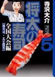 将太の寿司 全国大会編 [文庫版] (1-8巻 全巻) 漫画