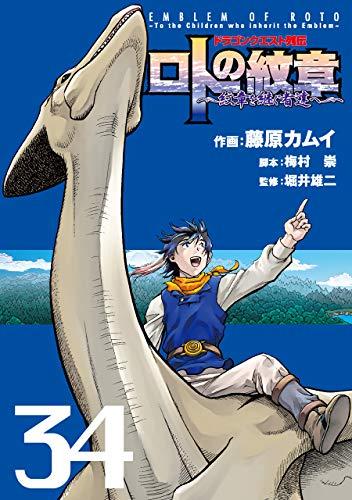 ドラゴンクエスト列伝 ロトの紋章 〜紋章を継ぐ者達へ〜 (1-34巻 全巻) 漫画