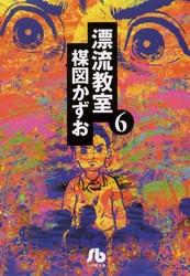 漂流教室〔文庫版〕 6 冊セット全巻 漫画