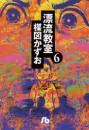 漂流教室〔文庫版〕 6 冊セット全巻