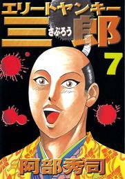 エリートヤンキー三郎(7) 漫画