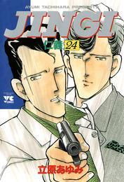 JINGI(仁義) 24 漫画