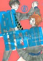 BUTTER!!!(6) 漫画