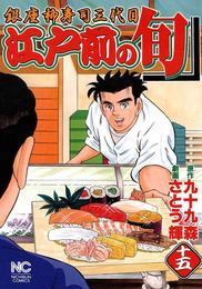 江戸前の旬 15 漫画