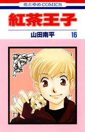 紅茶王子 16巻 漫画