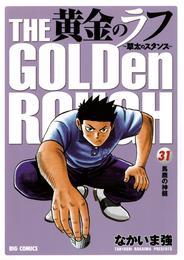 黄金のラフ(31) 漫画