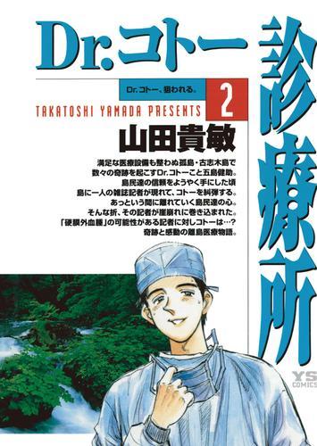 Dr.コトー診療所 漫画