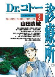 Dr.コトー診療所(2) 漫画