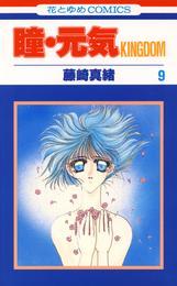 瞳・元気 KINGDOM 9巻 漫画