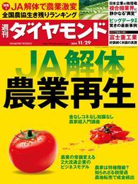 週刊ダイヤモンド 14年11月29日号 漫画