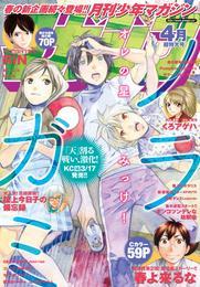 月刊少年マガジン 2016年4月号 [2016年3月5日発売]