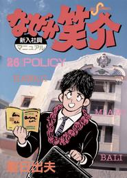なぜか笑介(しょうすけ)(26) 漫画