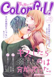 Colorful! vol.12 漫画