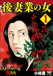 後妻業の女 1 漫画