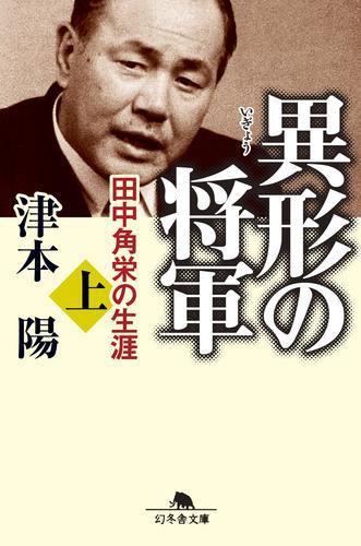 異形の将軍 田中角栄の生涯(上) 漫画