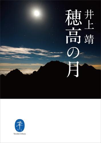 ヤマケイ文庫 穂高の月 漫画
