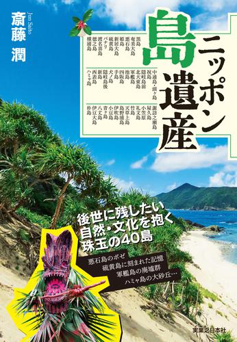 ニッポン島遺産 漫画
