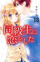 """同級生に恋をした 分冊版(13) それぞれの""""好き""""の気持ち 漫画"""