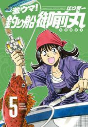 激ウマ!釣り船御前丸 5巻 漫画