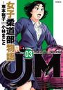 JJM 女子柔道部物語(3) 漫画