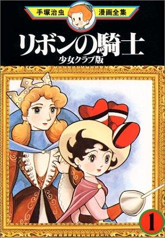 少女クラブ版☆リボンの騎士 (1-2巻 全巻) 漫画