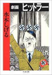 劇画ヒットラー (1巻 全巻)