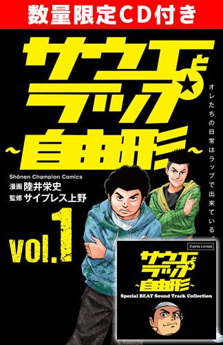 [数量限定]サウエとラップ~自由形~+スペシャルビートサウンドトラック集CD 漫画