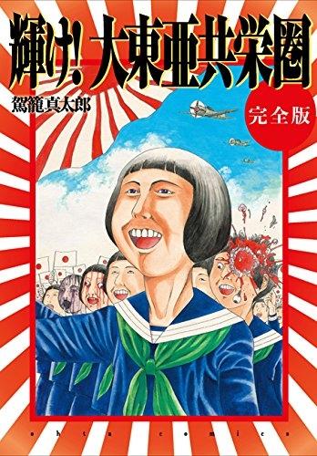 輝け!大東亜共栄圏 完結版 漫画