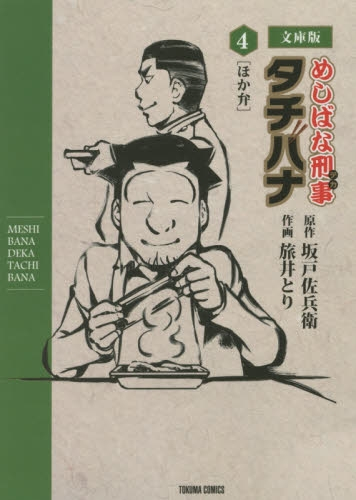 めしばな刑事タチバナ [文庫版] 漫画