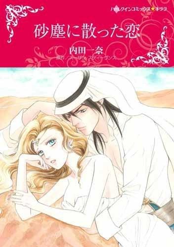 砂塵に散った恋 漫画