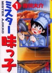 ミスター味っ子 [文庫版] (1-10巻 全巻) 漫画