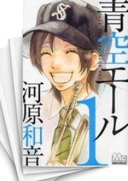 【中古】青空エール (1-19巻) 漫画