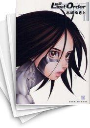 【中古】銃夢 Last Order NEW EDITION (1-12巻) 漫画