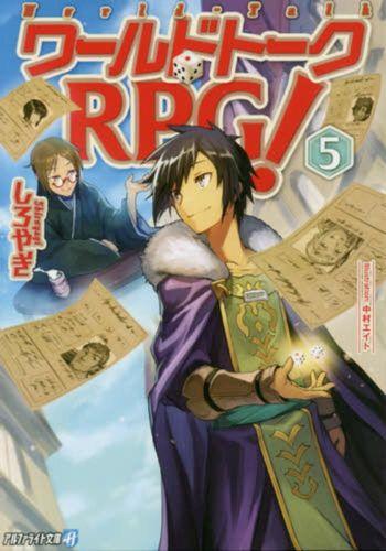 【ライトノベル】ワールドトークRPG! 漫画