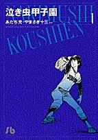 泣き虫甲子園  [文庫版] (1-3巻 全巻) 漫画