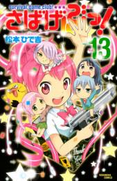 さばげぶっ! 13 冊セット全巻 漫画