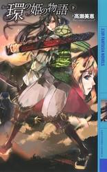 環の姫の物語 2 冊セット最新刊まで