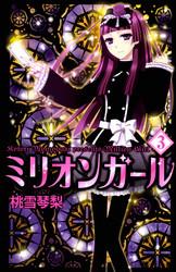 ミリオンガール 3 冊セット全巻 漫画