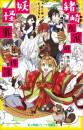緒崎さん家の妖怪事件簿 4 冊セット最新刊まで 漫画