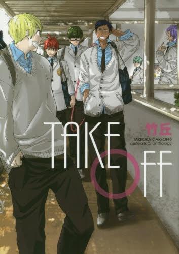 竹丘TAKE OFF kiseki‐allstar anthology 漫画