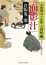 面影汁 小料理のどか屋 人情帖6 漫画