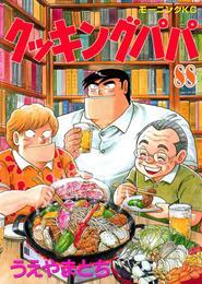 クッキングパパ(88) 漫画