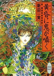 黄昏に鬼が囁く 新・霊感探偵倶楽部(11) 漫画