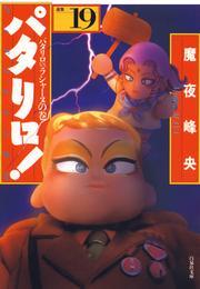 パタリロ! 19巻 漫画