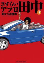 さすらいアフロ田中(7) 漫画
