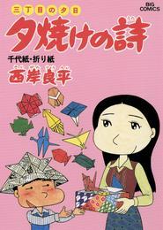 三丁目の夕日 夕焼けの詩(14) 漫画
