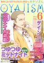 月刊オヤジズム 2013年 Vol.6 漫画